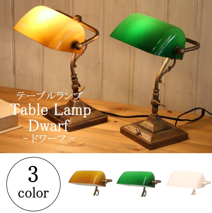 Dwarf(ドワーフ)テーブルランプ バンカーズ ライト 照明 卓上 テーブル デスク おしゃれ フレンチ エレガンス シンプル 北欧 アンティーク ダイニング リビング 寝室読書用 間接照明