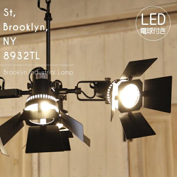 【LED付き】ペンダントライト 天井照明 引掛けシーリング スポットライト リビング 店舗 インテリア ヴィンテージ アンティーク 工業 塩系 ブルックリンインダストリアルランプ- St, Brooklyn, NY 8932TL -
