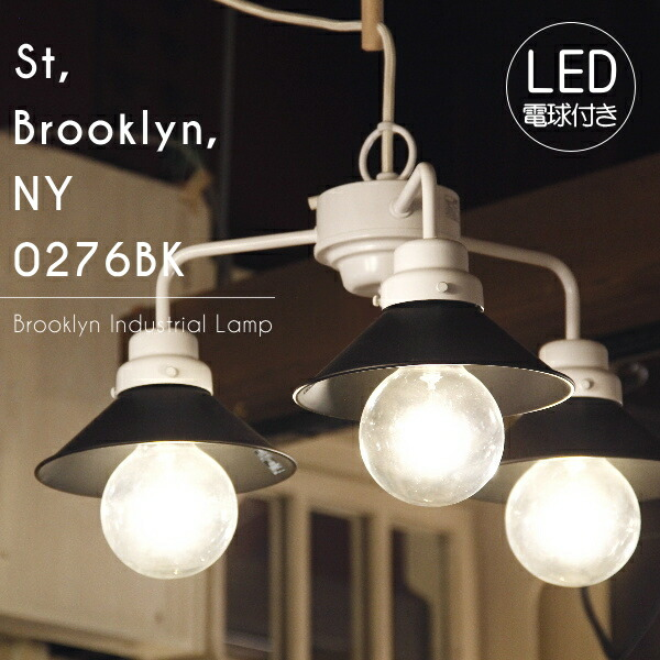 【エジソン型 レトロ型 LED付き】ペンダントライト 天井照明 引掛けシーリング リビング ダイニング 廊下 玄関 店舗 インテリア ヴィンテージ アンティーク 工業 塩系 3灯 ブルックリンインダストリアルランプ - 0270WH St, Brooklyn, NY 0276BK -