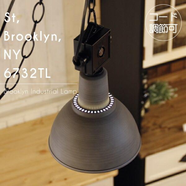 【エジソン型 レトロ型 LED付き】ペンダントライト 天井照明 引掛けシーリング リビング ダイニング 廊下 玄関 店舗 インテリア ヴィンテージ アンティーク 工業 塩系 ブルックリンインダストリアルランプ- St, Brooklyn, NY 6732TL -