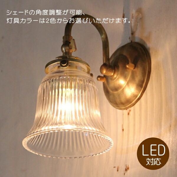 Jaune ウォールランプ(ジョーヌ・ウォールランプ)LED電球対応 ガラスシェード シンプル 灯具カラー 2タイプ 横ネジ式 洗面所 廊下 階段 【送料無料】