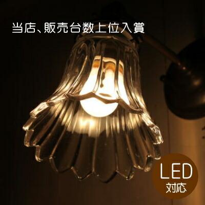 【おすすめ商品】ウォールランプ クリアガラスシェード シンプル LED電球対応 灯具カラー 2タイプ シック ゴージャス 室内 店舗