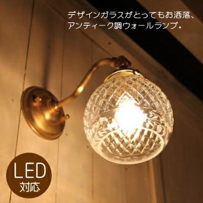 壁掛け照明 ウォールランプ ガラスシェード 凹凸 模様 丸 【LED電球対応】シンプル コーディネイト