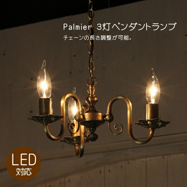 Palmier 3灯ペンダントランプ (パルミエ 3灯ペンダントランプ) rmp pdt ペンダントライト 照明 LED電球対応 電球別売り おしゃれ リビング用 北欧 和室 ダイニング用 食卓用 アンティーク LED 玄関 キャンドール