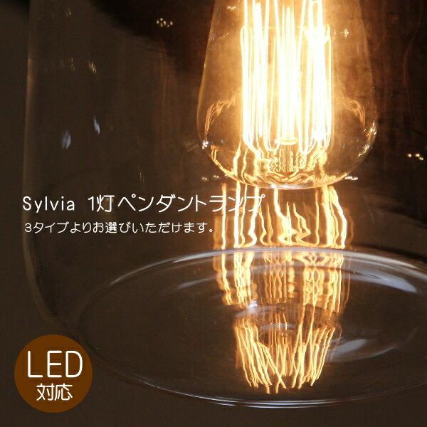 Sylvia・ペンダントランプ(シルビア・ペンダントランプ)rmp pdt ペンダントライト 照明 LED電球 おしゃれ リビング用 北欧 和室 ダイニング用 食卓用 アンティーク LED 玄関ss