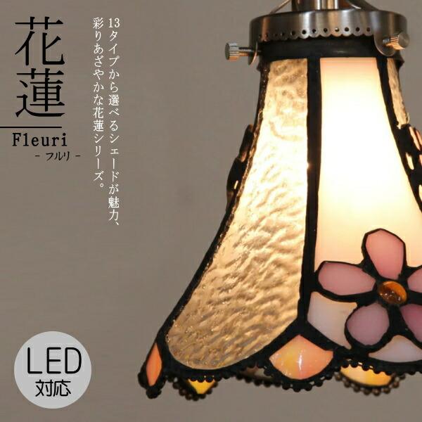 花蓮 1灯ペンダントランプ Fleuri - フルリ - アンティーク 調 LED電球対応 送料無料 ペンダントライト 引っ掛けシーリング対応 簡単取付 天井照明