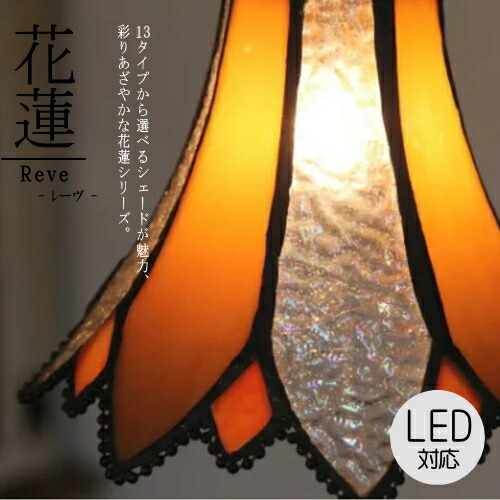 花蓮 1灯ペンダントランプ Reve - レーヴ - アンティーク 調 LED電球対応 送料無料 ペンダントライト 引っ掛けシーリング対応 簡単取付 天井照明