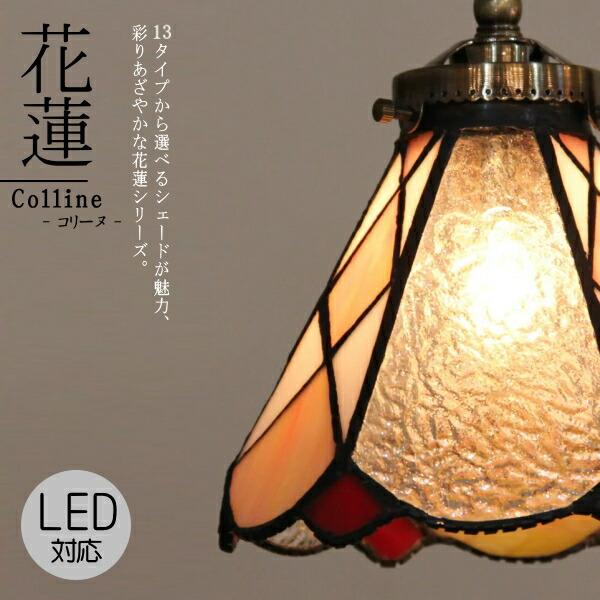 花蓮 1灯ペンダントランプ Colline - コリーヌ - アンティーク 調 LED電球対応 送料無料 ペンダントライト 引っ掛けシーリング対応 簡単取付 天井照明