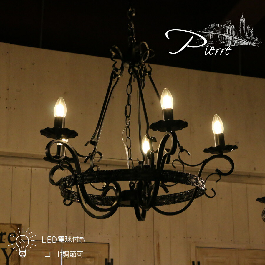 - Pierre ピア - 5灯 シャンデリア インダストリアル ヴィンテージ アンティーク ブルックリン ニューヨーク ペンダントライト シャンデリア 照明