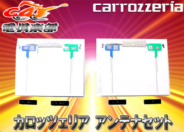 Carrozzeria カロッツェリア 지 디지털 프론트 필름 4 안테나, 전원 단자 베이스 좌우 세트