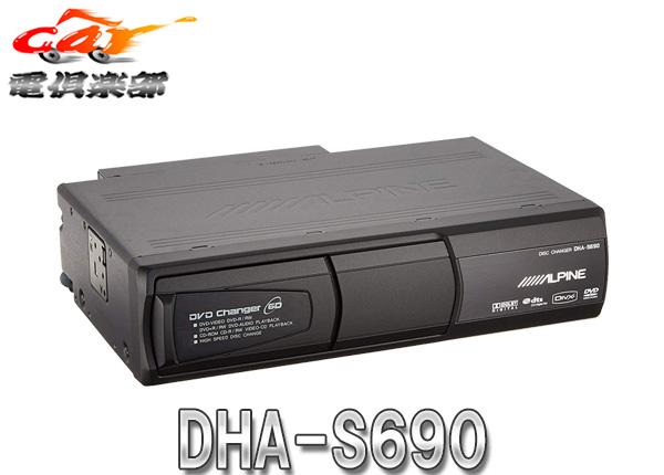 ALPINEアルパインDVD-VR/DivX対応6連DVDチェンジャーDHA-S690