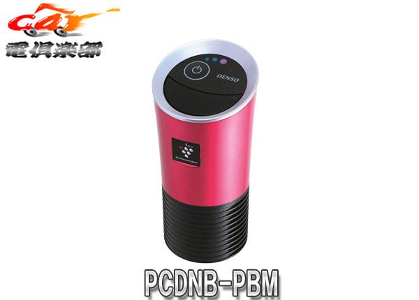 ショッピング お取り寄せ商品 デンソーDENSO車載用プラズマクラスターイオン発生機PCDNB-PBM 即納最大半額 044780-217:ピンク×ブラック 空気浄化 スマホ充電に対応
