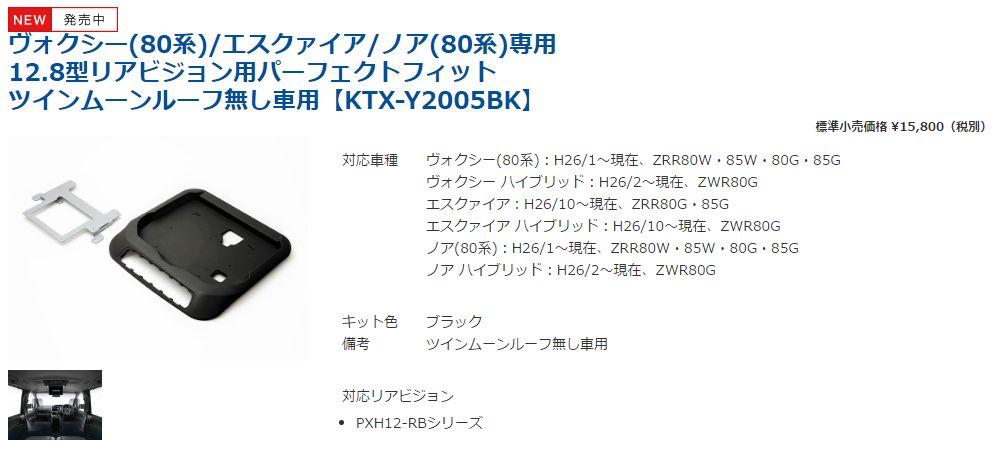 アルパイン ヴォクシー/ 12.8型 リアビジョン取付けキット (ALPINE) (黒) エスクァイア KTX-Y2005BK ノア/ (80系専用) ツインムーンルーフ無