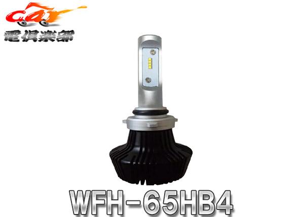 【キャッシュレス決済5%還元!対象店】Wing-FiveウィングファイブWFH-65HB4車検対応3年保証付LEDヘッド/フォグバルブキット6500K(HB4)