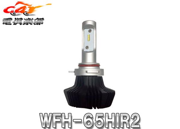 【キャッシュレス決済5%還元!対象店】Wing-FiveウィングファイブWFH-65HIR2車検対応3年保証付LEDヘッド/フォグバルブキット6500K(HIR2)