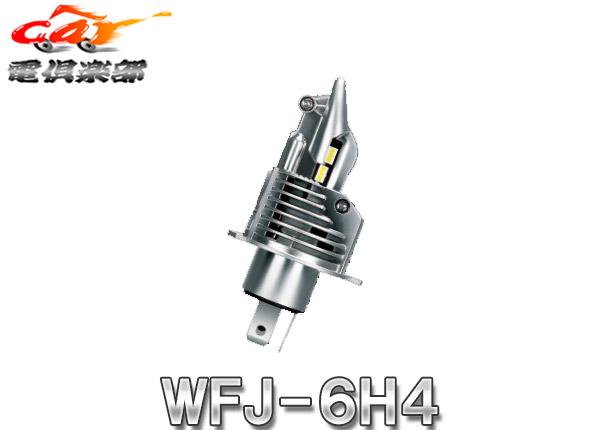 【T10LEDバルブをプレゼント!】Wing-FiveウィングファイブWFJ-6H4純正ハロゲンサイズLEDヘッドライト高輝度6000lm車検対応6500K(H4)
