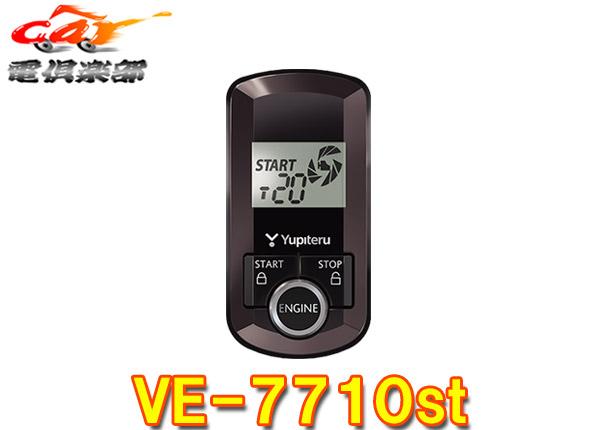 【キャッシュレス決済5%還元!対象店】YupiteruユピテルVE-E7710stターボタイマー標準搭載アンサーバック(音階ブザー)対応エンジンスターター