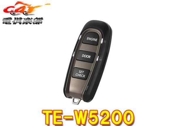 【キャッシュレス決済5%還元!対象店】CarmateカーメイトTE-W5200アンサーバック対応大型ボタン採用アンテナ内蔵リモコンエンジンスターター