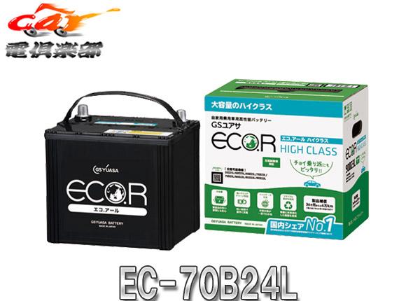 【キャッシュレス決済5%還元!対象店】GSユアサECO.R(エコアール)EC-70B24L充電制御車対応ハイクラス自家用乗用車用高性能バッテリー