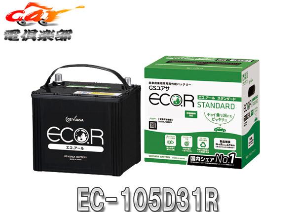 【キャッシュレス決済5%還元!対象店】GSユアサECO.R(エコアール)EC-105D31R充電制御車対応スタンダード自家用乗用車用高性能バッテリー