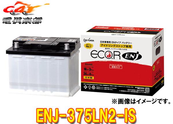 【キャッシュレス決済5%還元!対象店】GSユアサECO.R(エコアール)ENJ-375LN2-IS日本車専用アイドリングストップ車対応ENタイプバッテリー