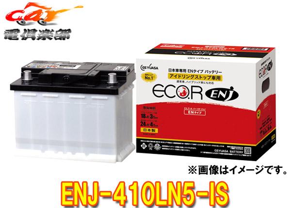 【キャッシュレス決済5%還元!対象店】GSユアサECO.R(エコアール)ENJ-410LN5-IS日本車専用アイドリングストップ車対応ENタイプバッテリー