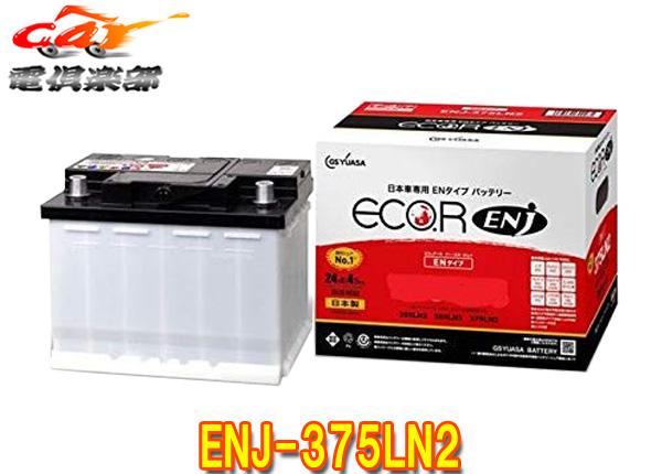 【キャッシュレス決済5%還元!対象店】GSユアサECO.R(エコアール)ENJ-375LN2日本車専用ENタイプバッテリー「二重蓋構造」で優れたメンテナンスフリー性能
