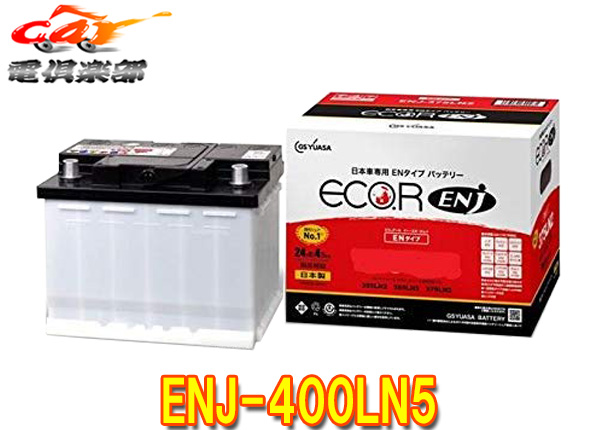 【キャッシュレス決済5%還元!対象店】GSユアサECO.R(エコアール)ENJ-400LN5日本車専用ENタイプバッテリー「二重蓋構造」で優れたメンテナンスフリー性能