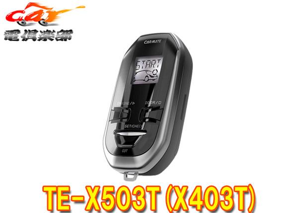 TE-X503T