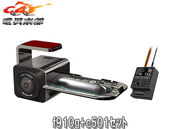 【キャッシュレス決済5%還元!対象店】HPドライブレコーダーf910g+c501超小型FullHD200万画素GPS内蔵Gセンサー/HDR&WDR搭載・駐車中監視用電源ケーブルセット