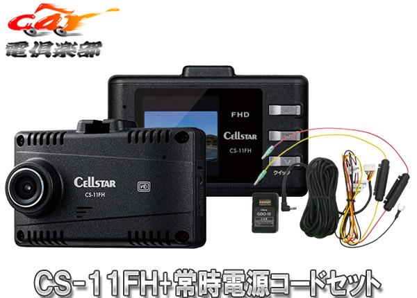 【キャッシュレス決済5%還元!対象店】CELLSTARセルスターCS-11FH+GDO-10日本製3年保証1.44型液晶ドライブレコーダー駐車監視対応常時電源コードセット
