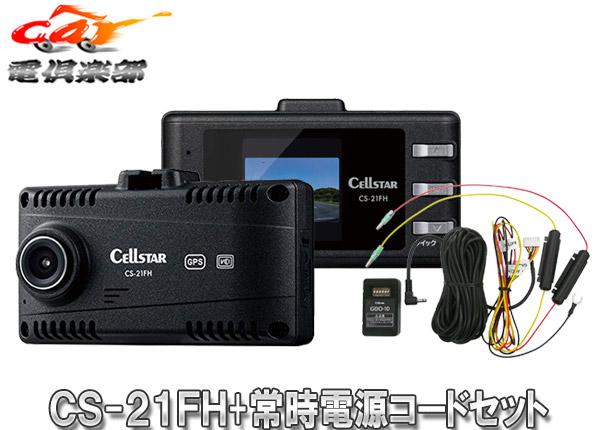 【キャッシュレス決済5%還元!対象店】CELLSTARセルスターCS-21FH+GDO-10日本製3年保証1.44型液晶GPS搭載ドライブレコーダー駐車監視対応常時電源コードセット