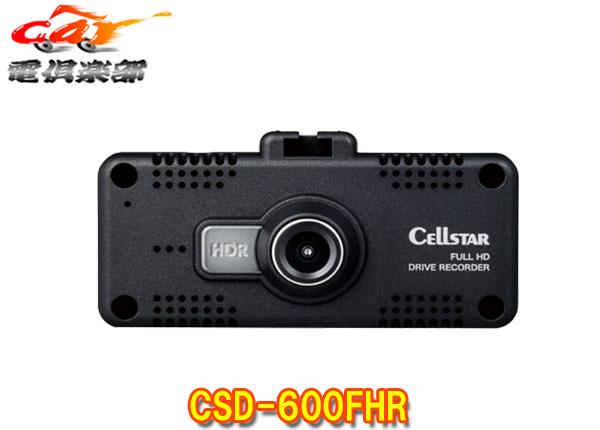 【キャッシュレス決済5%還元!対象店】CellstarセルスターCSD-600FHRドライブレコーダーFULL HD 200万画素ナイトビジョン搭載12/24V対応3年保証付