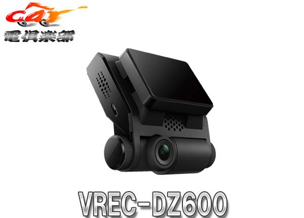 【キャッシュレス決済5%還元!対象店】carrozzeriaカロッツェリアVREC-DZ600ナイトサイト(STARVIS)搭載ドライブレコーダーWi-Fi/GPS/HDR/バッテリー内蔵/microSDカード16GB付属