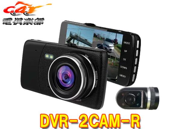 【キャッシュレス決済5%還元!対象店】WATEXワーテックスDVR-2CAM-R前後録画2カメラドライブレコーダー4インチ液晶WDR駐車監視機能搭載/日本製