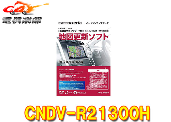 carrozzeriaカロッツェリアCNDV-R21300H楽ナビHDDマップTypeIIVol.13・DVD-ROM更新版2019年度版地図更新ソフト