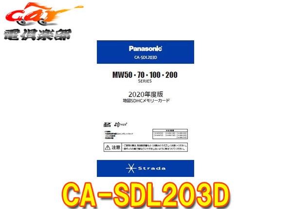 【キャッシュレス決済5%還元!対象店】PanasonicパナソニックCA-SDL203DストラーダナビMW50・70・100・200シリーズ用2020年度版地図SDHCメモリーカード
