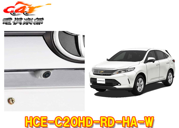 ALPINEアルパインHCE-C20HD-RD-HA-Wハリアー60系専用マルチビュー・バックカメラパッケージ(ホワイト)