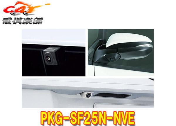 アルパインPKG-SF25N-NVEヴォクシー/ノア/エスクァイア(80系H29/7~)専用ナンバープレート取付タイプ3カメラセーフティーパッケージ黒