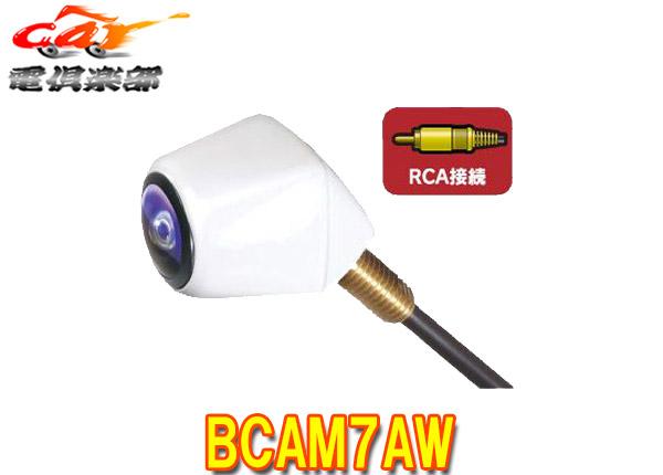 【キャッシュレス決済5%還元!対象店】Beat-SonicビートソニックBCAM7AW広角タイプ普通自動車専用RCA接続カメレオンMiniナンバープレート取付超小型バックカメラ(BCAM7W後継)