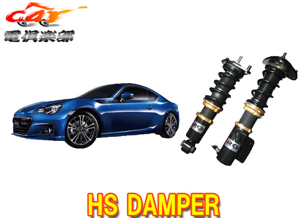 【キャッシュレス決済5%還元!対象店】【送料無料(一部地域除く)】RGレーシングギアHS DAMPER スバルBRZ(ZN6)用車高調 HS-T60S