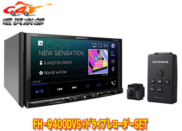 【キャッシュレス決済5%還元!対象店】カロッツェリアFH-9400DVS AppleCarPlay/AndroidAuto/DVD/CD/Bluetooth/DSPメインユニット+ドライブレコーダーVREC-DS600セット