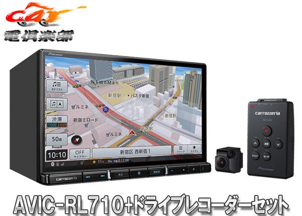 【キャッシュレス決済5%還元!対象店】carrozzeriaカロッツェリアAVIC-RL710+VREC-DS600高解像度HDパネル搭載8V型楽ナビ+ドライブレコーダーセット