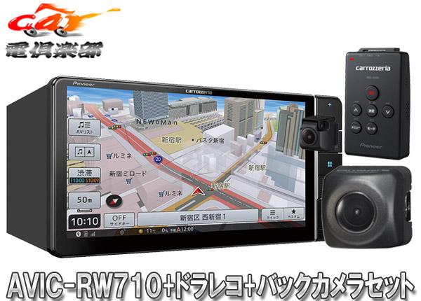 【キャッシュレス決済5%還元!対象店】carrozzeriaカロッツェリアAVIC-RW710+VREC-DS600+ND-BC8II高解像度HDパネル搭載7V型200mmワイド楽ナビ+ドラレコ+バックカメラ3点セット