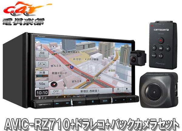 【キャッシュレス決済5%還元!対象店】carrozzeriaカロッツェリアAVIC-RZ710+VREC-DS600+ND-BC8II高解像度HDパネル搭載7V型楽ナビ+ドラレコ+バックカメラ3点セット