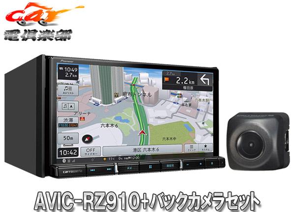 【キャッシュレス決済5%還元!対象店】carrozzeriaカロッツェリアAVIC-RZ910+ND-BC8II高解像度HDパネル搭載7V型楽ナビ+バックカメラセット