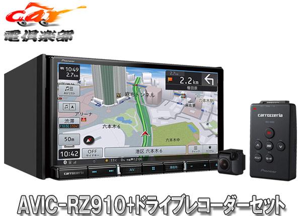 【キャッシュレス決済5%還元!対象店】carrozzeriaカロッツェリアAVIC-RZ910+VREC-DS600高解像度HDパネル搭載7V型楽ナビ+ドライブレコーダーセット