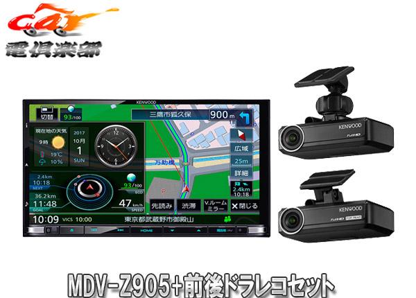 KENWOODケンウッドMDV-Z905+DRV-N530+DRV-R530ハイレゾ対応7V型彩速ナビ+前後方録画ナビ連携型ドライブレコーダーセット
