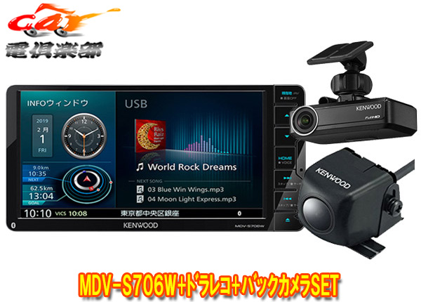 大きい割引 KENWOODケンウッドMDV-S706W+DRV-N530+CMOS-C230ハイレゾ再生対応7V型200mm彩速ナビ+ドライブレコーダー+バックカメラセット, オトベチョウ:6863c074 --- campdxn.com