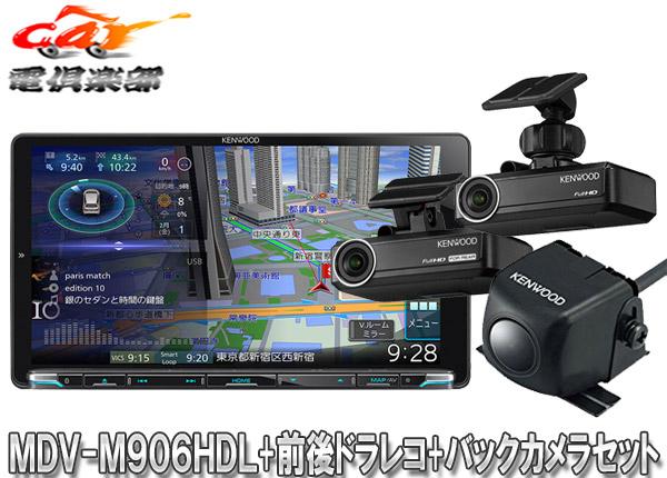 【キャッシュレス決済5%還元!対象店】ケンウッドMDV-M906HDL+DRV-N530+DRV-R530+CMOS-C230ハイレゾ再生HDパネル搭載9V型彩速ナビ+前後方録画ドラレコ+バックカメラセット